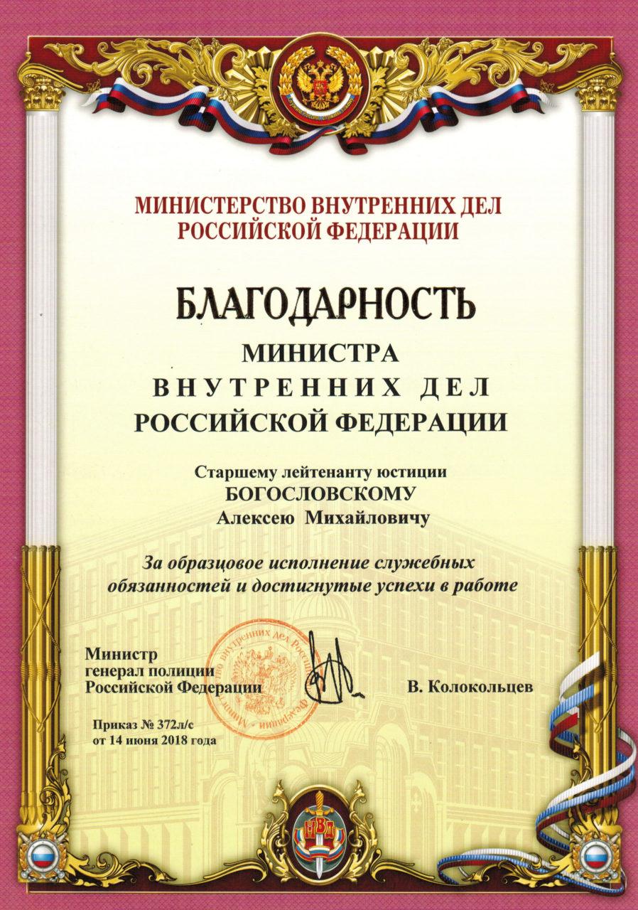 Благодарность Министра МВД адвокату бывшему следователю Богословскому А.М.