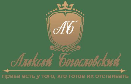 Логотип Адвокат Алексей Богословский