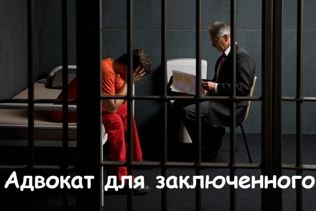Адвокат заключенного