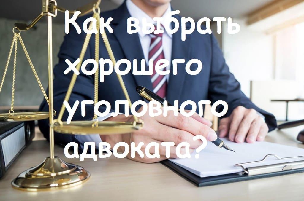 Хороший уголовный адвокат