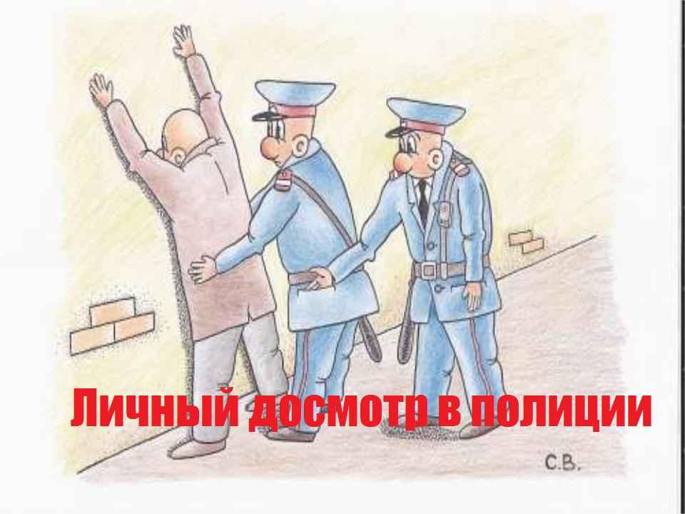 Личный досмотр в полиции